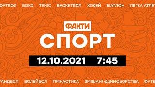 Факти ICTV. Спорт 7:45 (12.10.2021)