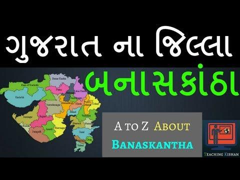 Banaskantha District | Gujarat na jillao | Banaskantha jillo For GPSC