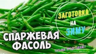 видео Фасоль: витамины и минералы