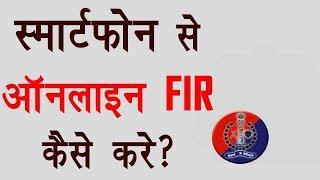मोबाइल फोन से ऑनलाइन FIR कैसे करें Online FIR in Rajasthan Police By India IQ