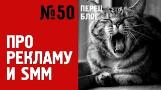 ПБ 50. Почему Россия такая? Про рекламу и SMM