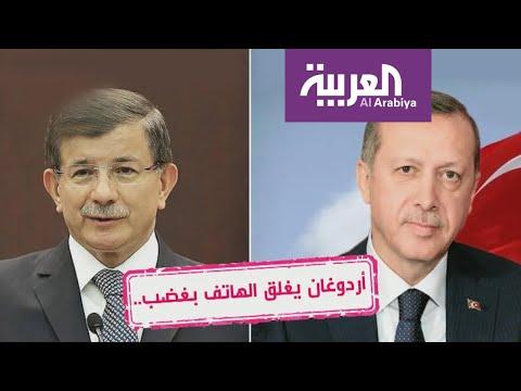 تفاعلكم: شجار هاتفي بين أردوغان وحليفه السابق أوغلو  - نشر قبل 5 ساعة