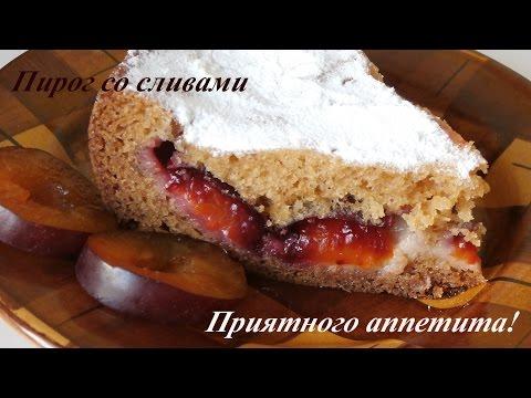 Сливовый пирог в мультиварке редмонд рецепты с фото