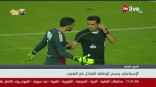 الدوري الممتاز.. الإسماعيلي يحسم الوصافة بالتعادل مع المصري