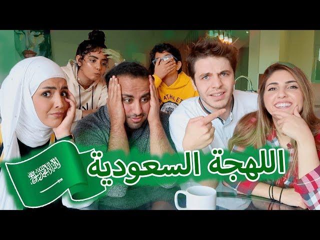 تحدي اللهجة السعودية مع عصابة بدر (اصالة جابت العيد🤣)