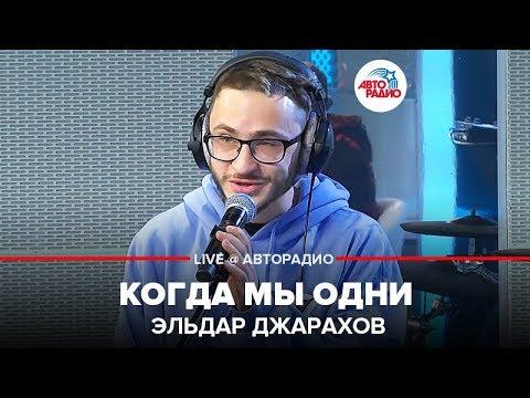 🅰️ Эльдар Джарахов - Когда Мы Одни (LIVE @ Авторадио)