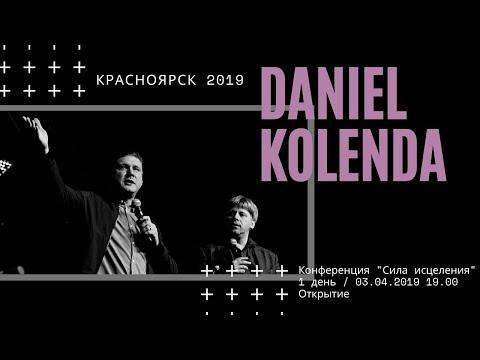 """DANIEL KOLENDA /Конференция """"Сила исцеления"""" / 1 день / 03.04.2019 19.00 Открытие"""