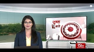 Hindi News Bulletin  हिंदी समाचार बुलेटिन – July 24 2019 9 Am