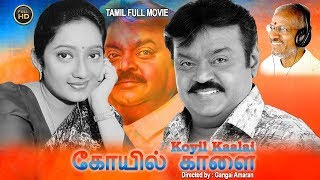 Koyil Kaalai Full Movie HD