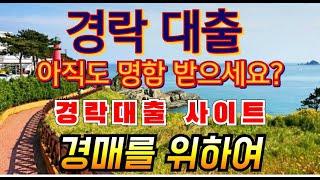 [부동산 경매] 경락 잔금 대출 사이트 ( 경매를 위하…