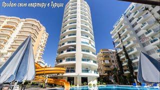 Продаю свою квартиру в Турции у Средиземного моря