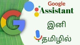 Google assistant இப்போது உங்கள் மொபைலில்  தமிழில் பேசிக் கொள்ளலாம்.
