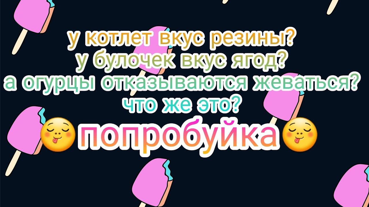 Желейный бургер🍔 Попробуйка🍽 DJ Ksushka