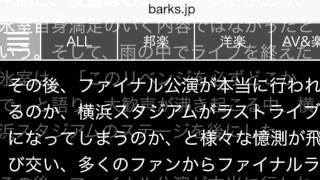 提供:GLOBALPLUS,ink URL:barks.jp YouTubeで月収10万円でも稼ぎたい方...