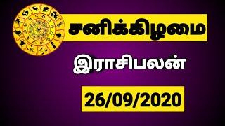 26.09.2020 - இன்றைய ராசி பலன்   9626362555 - For Appoinment   Indraya Rasi Palangal  