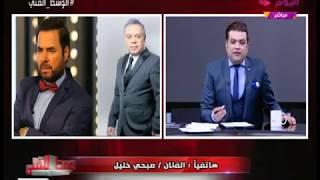 أحمد عبد العزيز ينجح في اتمام الصلح بين الفنان اشرف ذكي وصبحي خليل علي الهواء ورد صادم من الأخير