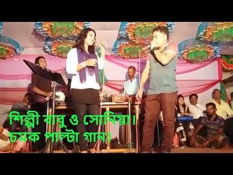 CHITTAGONG SONGS,শিল্পী বাবু ও সোনিয়ার,কক্সবাজার,রং বিকচ্চে.এক পাটি প্রোগ্রামে,অসাধারণ পাল্টা গান,