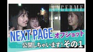 ANGERME「NEXT PAGE」オフショット公開しちゃいます!その1