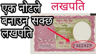 A single note can make you MILLIONAIRE. Price of old currency. 1 note = 100000 !!!!!! Price in eBay