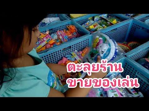 MALEE : ตะลุยร้านขายของเล่นเด็กราคาส่ง ของเล่นเยอะมาก