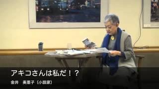 金井 美恵子(小説家) アキコさんは私だ!?