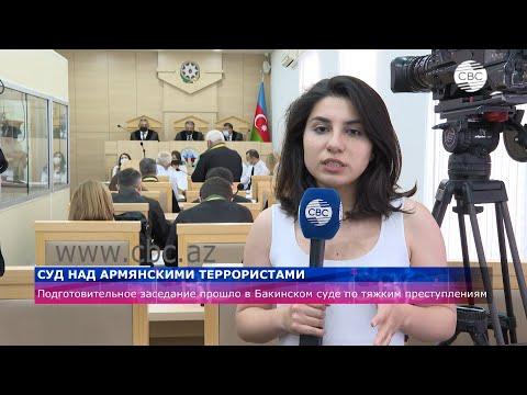 Суд над армянскими террористами