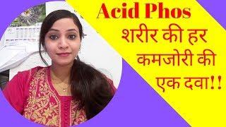 Acid phos q, acid phos 30, acid phos 200, acid phos homeopathic medicine | acid phos uses & benefits