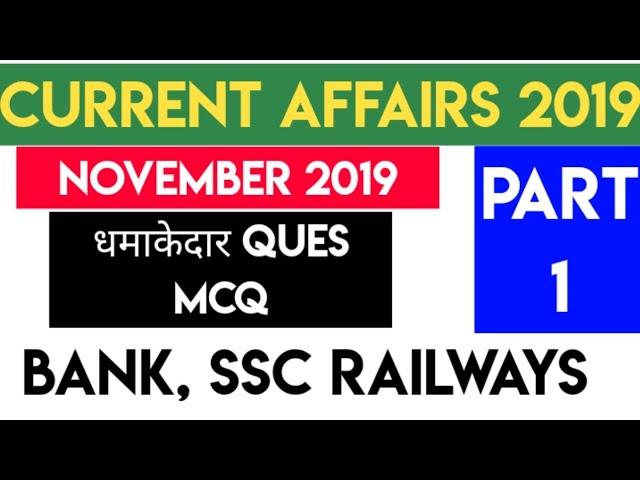 Current Affairs November 2019 first week part for Bank SSC Railway Exam