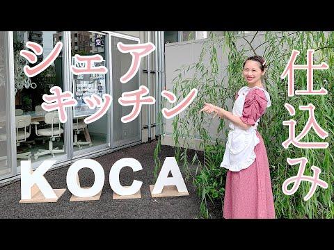 【ピンクのキッチンカーのクレープ屋さん物語】#34 シェアキッチンで仕込み〜KOCA~【Le Petit Trianon】