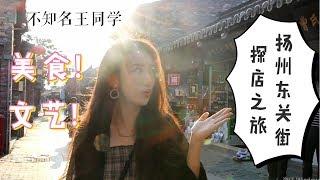 扬州东关街探店之旅 Travel in Dongguan Street