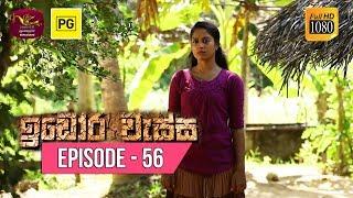 Idora Wassa - ඉඩෝර වැස්ස | Episode -56 | 2019-01-15 | Rupavahini TeleDrama Thumbnail
