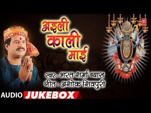 BHARAT SHARMA VYAS - Bhojpuri Mata Bhajans | AYILEE KAALI MAYEE | FULL AUDIO JUKEBOX