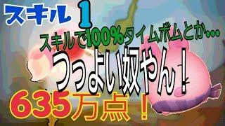 【ツムツム】さむがりピグレット スキル1 630万点 スキルで100%タイムボム!Android【tsumtsum】 thumbnail