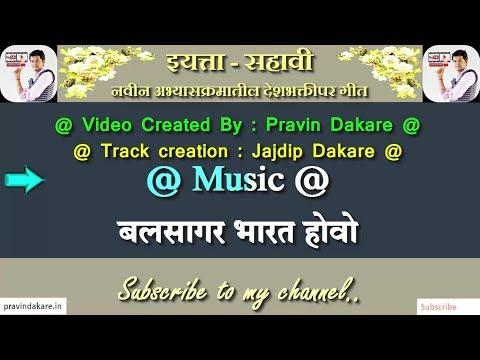 Balasagar Bharat Hovo karaoke song | कराओके - बलसागर भारत होवो | std - 6th | इयत्ता - सहावी