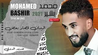 محمد بشير الدولي البيبان قصاد بعض اغاني سودانيه 2022