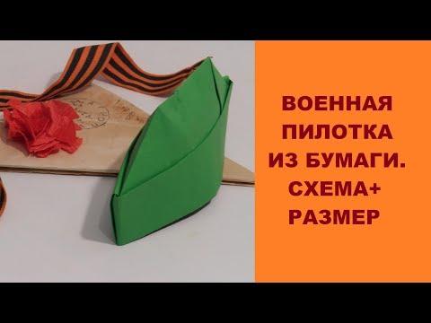 Пилотка военная из бумаги. Оригами своими руками к 9 мая.