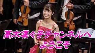 ヴァイオリニスト髙木凜々子チャンネルへようこそお越しくださいました。Ririko TAKAGI/Welcome to the violin channel