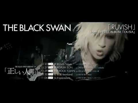 THE BLACK SWAN「RUVISH」Official Music Video