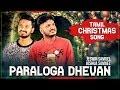 Latest Tamil Christmas Song 2018 | Paraloga Dhevan | Jeswin Samuel | Joshua Samuel