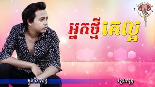 អ្នកថ្មីគេល្អ ភ្លេងសុទ្ធ - Neak Thmey Ke Laor Karaoke - Doung Viraksith