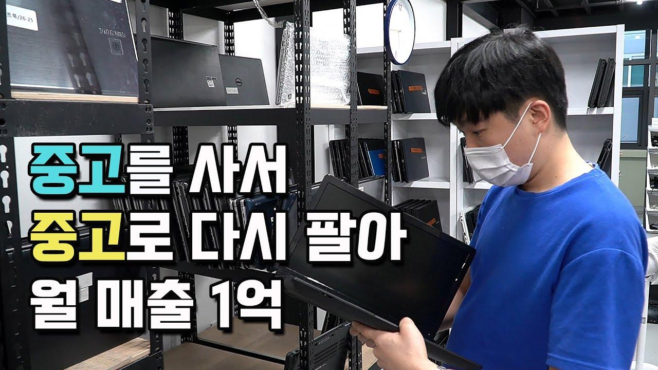 """""""굳이 대학 갈 필요 있을까.."""" 자퇴하고 중고나라에서 노트북 팔아 돈 버는 28살 청년사업가"""