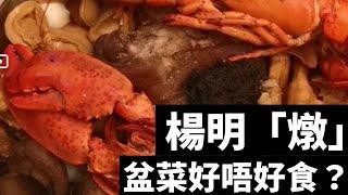 「燉」龍蝦鮑魚花膠盆菜開箱!【深夜肚餓千祈唔好睇】