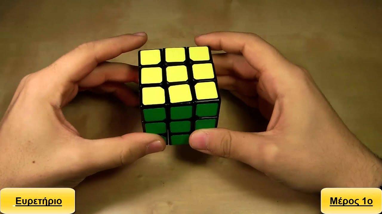 0f1fac2547c Ο κύβος του Ρούμπικ για αρχάριους - YouTube