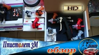 Пластиковый ПИСТОЛЕТ 3М АКУСПРЕЙ  Тест обзор  Цена  качество