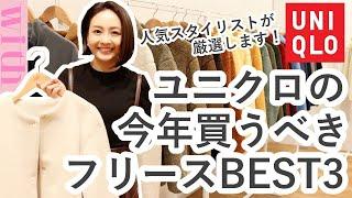 【大人女子にもおすすめ♡】ユニクロの新作フリース、今年買うべきBEST3を発表♡