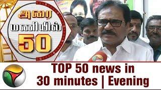 TOP 50 news in 30 minutes | Evening 21-06-2017 Puthiya Thalaimurai TV News