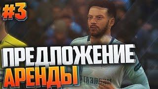 FIFA 17 | Карьера за игрока #3 - ПРЕДЛОЖЕНИЕ АРЕНДЫ