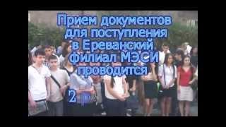 День знаний в Ереванском филиале МЭСИ