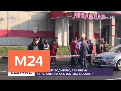 Что грозит водителю, сбившему 10 человек на юго-востоке Москвы - Москва 24