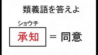 類義語の勉強だよ。同じ意味の漢字を答えてね。 小学5年生で習う漢字だ...